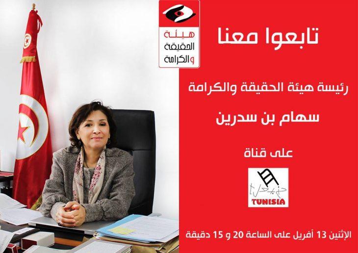 Polémique sur la prolongation de l'Instance Vérité en Tunisie (I)