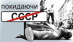 Justice transitionnelle en Ukraine : Réconciliation nationale ou nouvelle résurgence du traumatisme post-communiste ?